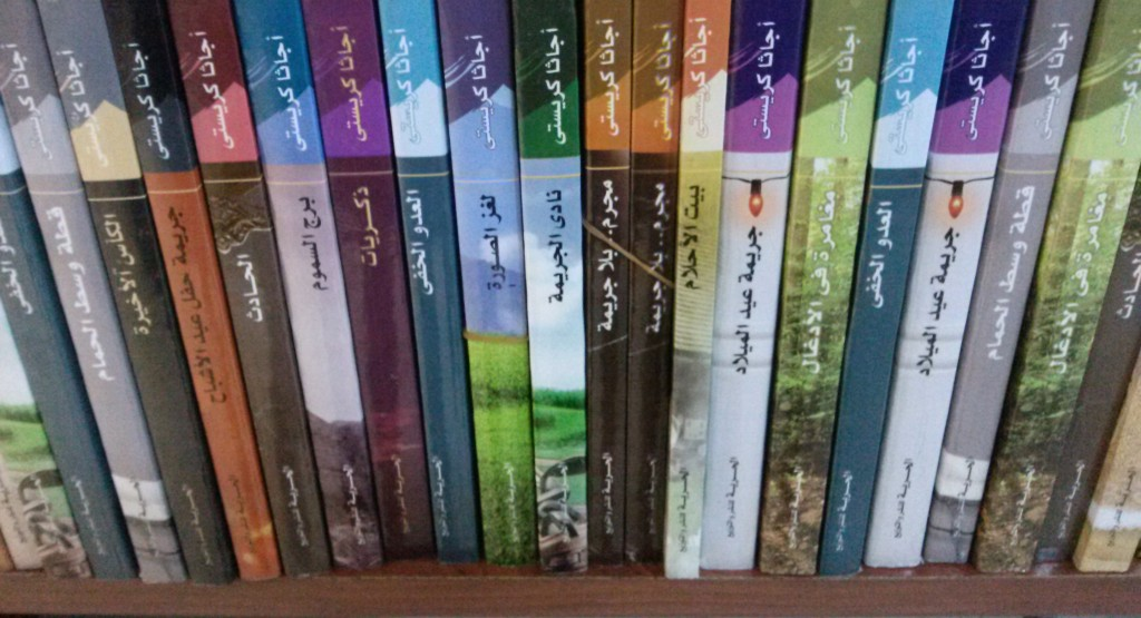 Who doesn't love a shelf full of Agatha Christie?  Photo by Laura Cathey. CC BY-SA 2.0